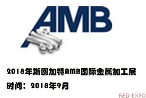 2018年斯图加特AMB国际金属加工展