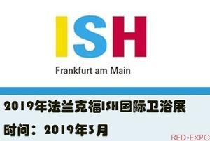 2019年法兰克福ISH国际卫浴展