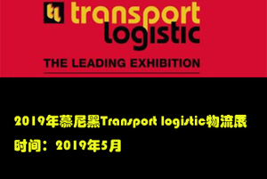 2017年慕尼黑Transport Logistic物流展