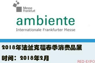 Ambient 法兰克福春季消费品博览会