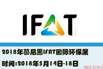 2018年慕尼黑IFAT国际环保展