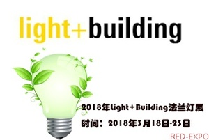 2018年Light+Building法兰灯展