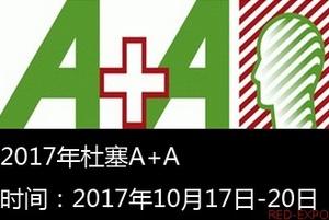 A+A国际劳动防护展