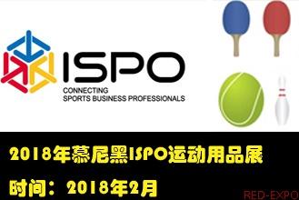 Ispo munich 国际体育用品展