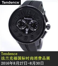 Tendence 法兰克福国际时尚消费品展