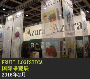 果蔬展FRUIT LOGISTICA