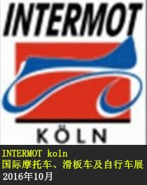 INTERMOT koln 国际摩托车,滑板车,及自行车展