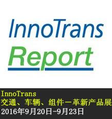 InnoTrans 交通,车辆,组件-革新产品展