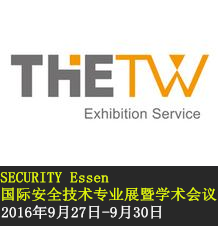 SECURITY Essen 国际安全技术专业展暨学术会议