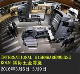 INTERNATIONAL EISENWARENMESSE KOLN 国际五金博览