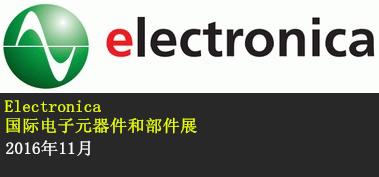 Electronica 国际电子元器件和部件展