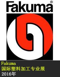 Fakuma 国际塑料加工专业展